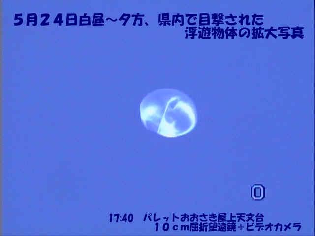 宮城 県 未確認 飛行 物体